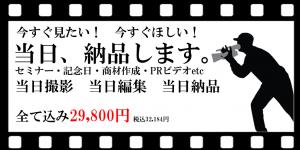 動画撮影、編集、交通費も?! コミコミ29,800円