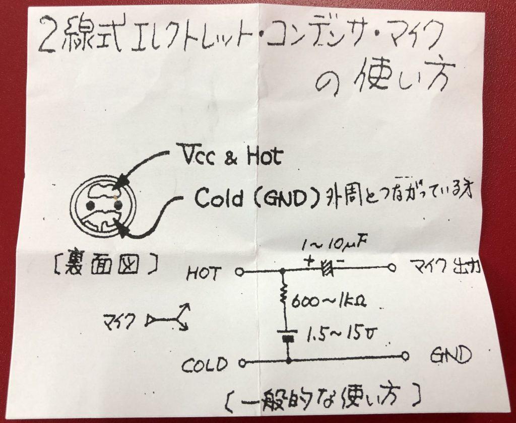 マイク配線図